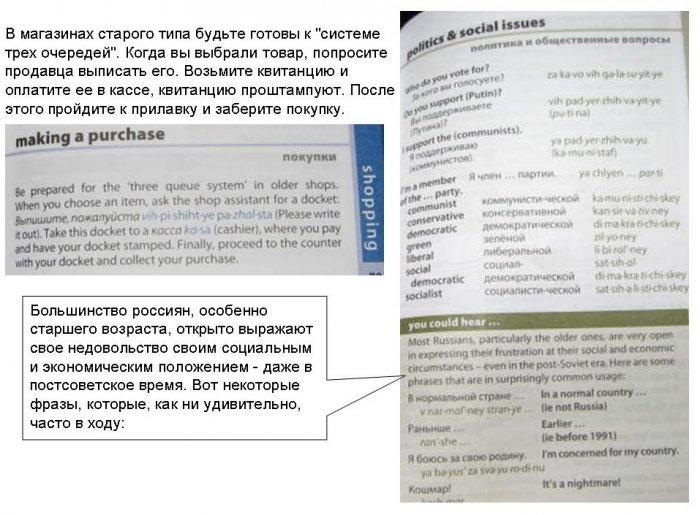 Русский разговориник для Шотландцев (11 фото)