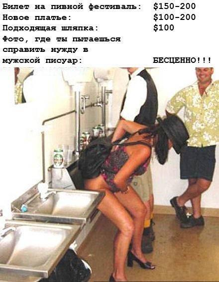 Пародии на рекламу Мастеркарда (9 фото)