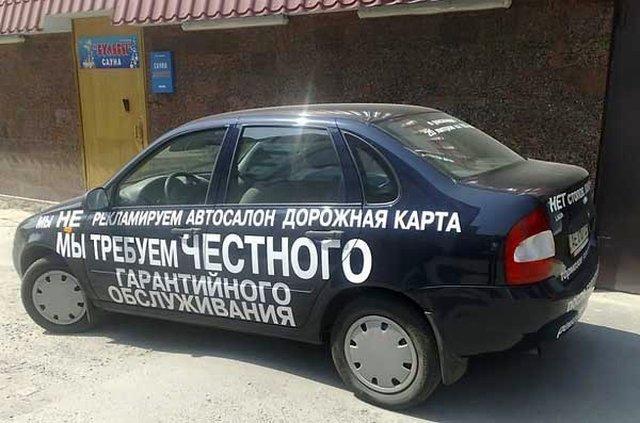 Необычная реклама на авто (3 фото)