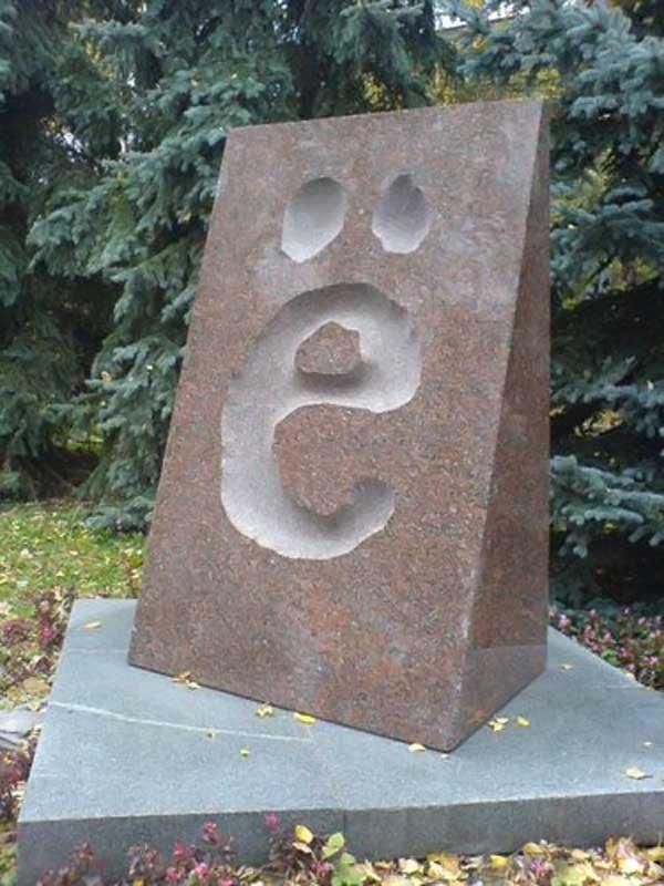 Необычные памятники в России (25 фото)