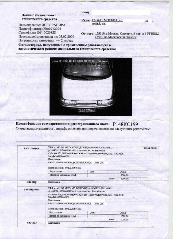 Теперь штрафы за нарушения ПДД приходят домой (2 фото)