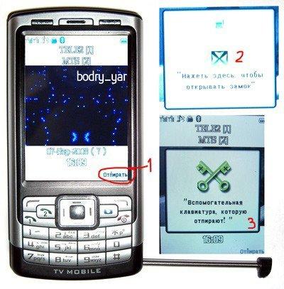 Новый мобильник (8 фото)