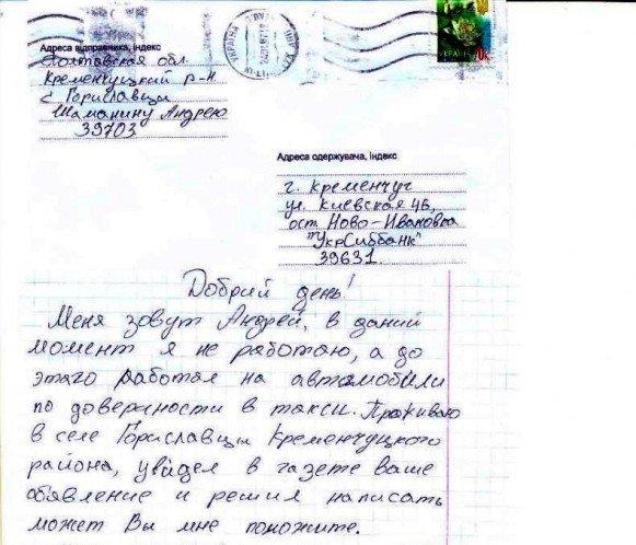 Письмо в банк (2 фото)