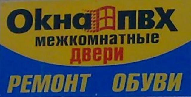 Подборка прикольных фоток из Белорусии (65 фото)