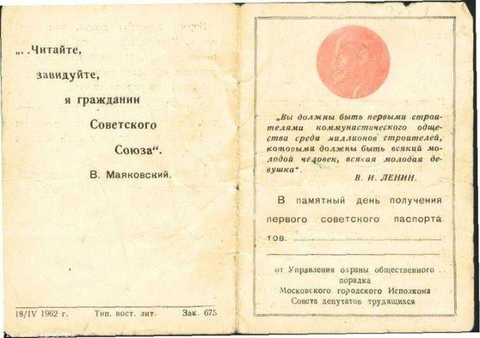 Поздравление с получением паспорта в 14 лет в прозе 83