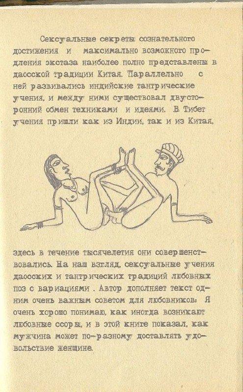 Камасутра из СССР (11 фото)