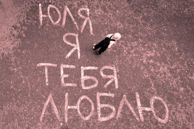 Признания в любви (28 фото)