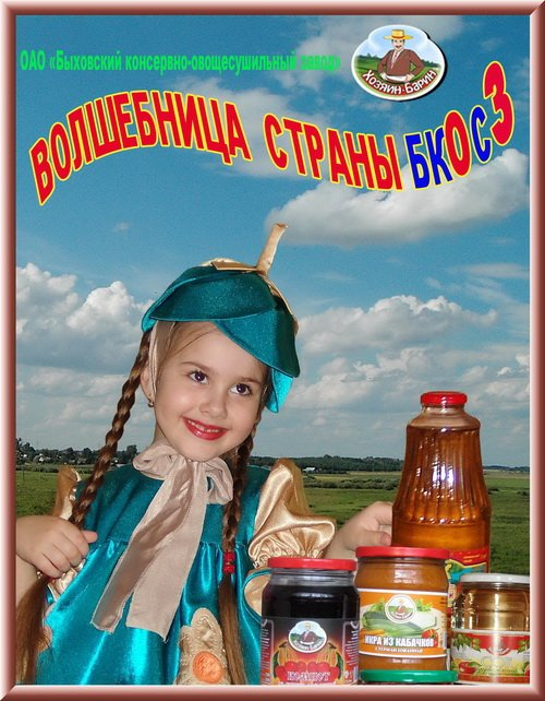Реклама из Белоруссии (9 фото)