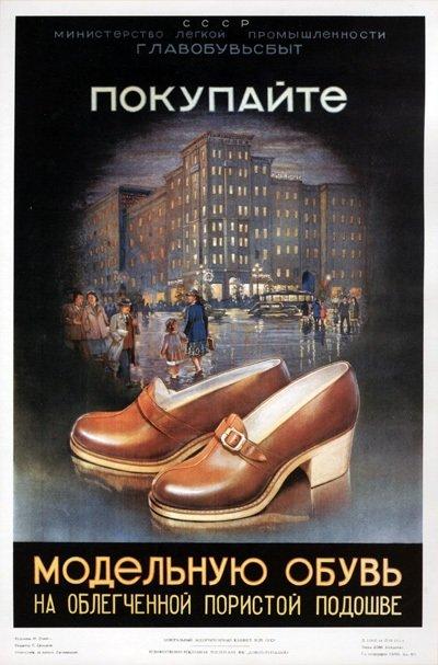 Реклама времен СССР (25 фото)