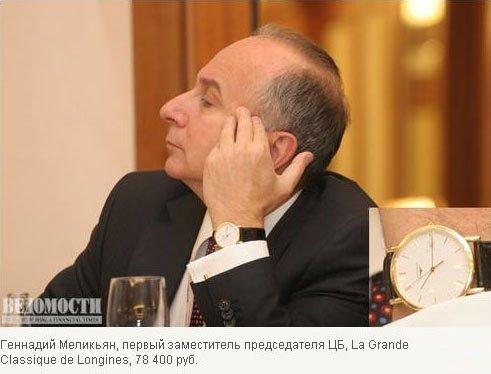 Часы российских политиков (36 фото)