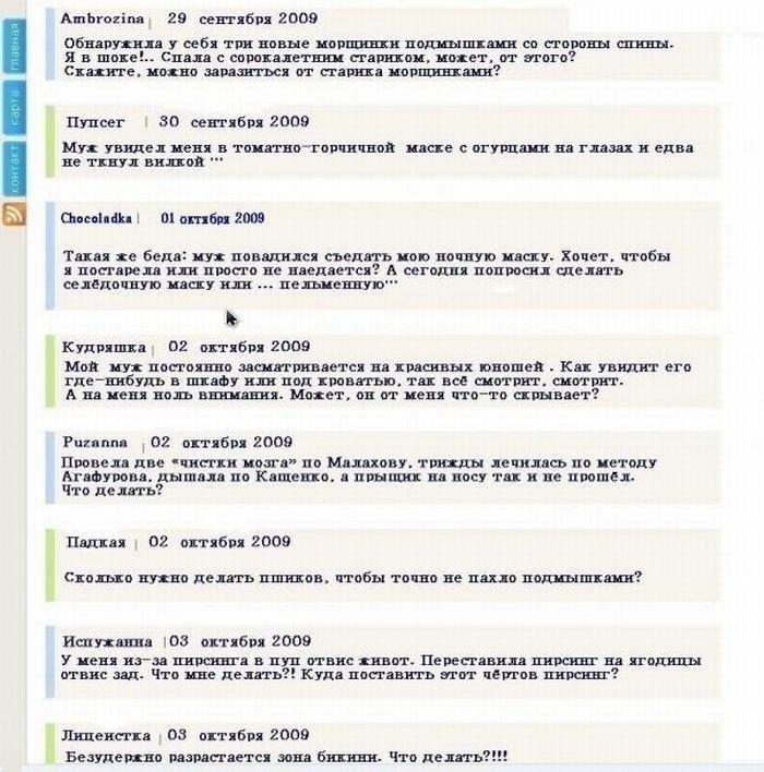 Вопросы на женских форумах (3 фото)