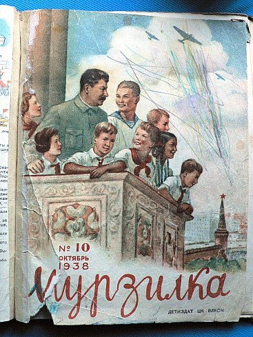 Журнал Мурзилка (19 фото)