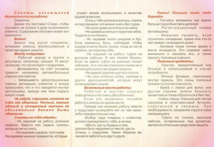 Пособие для проституток (2 фото)