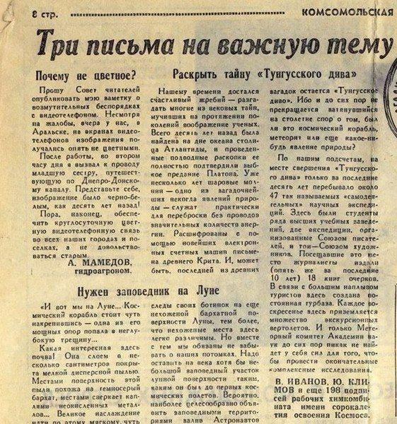 Газета будущего (21 фото)