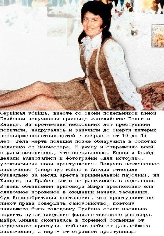 Топ 10 самых жестоких женщин (10 фото)