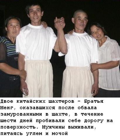 Люди, победившие смерть (20 фото)
