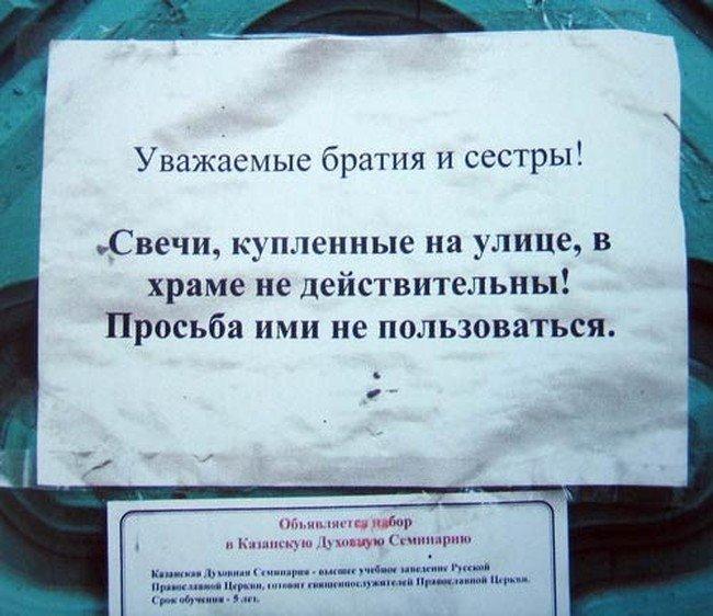 http://www.zagony.ru/admin_new/foto/2009-11-20/1258717781/pravoslavnye_prikoly_13_foto_1.jpg