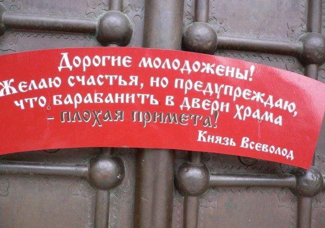 Православные приколы (13 фото)