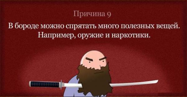 10 причин, чтобы отрастить бороду (11 фото)