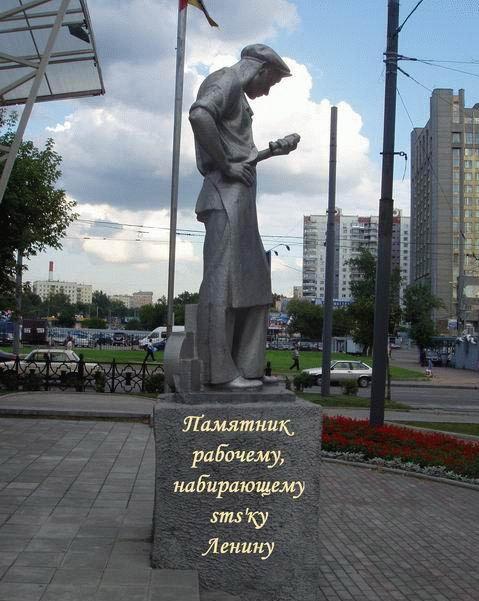 Странные памятники (37 фото)