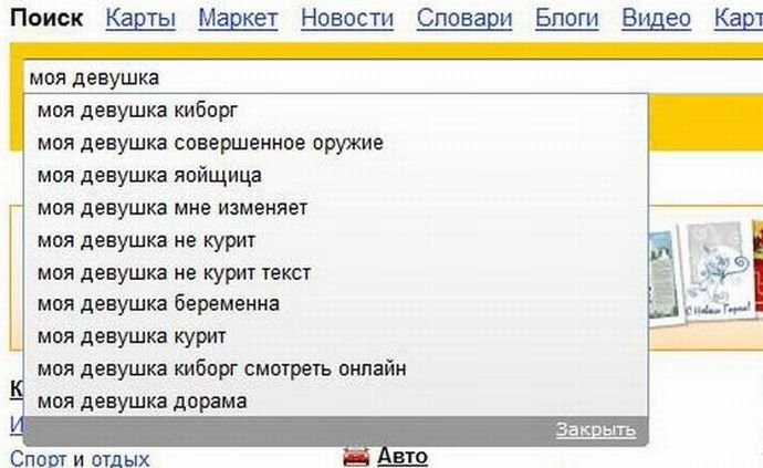 Запросы в поисковиках (14 фото)