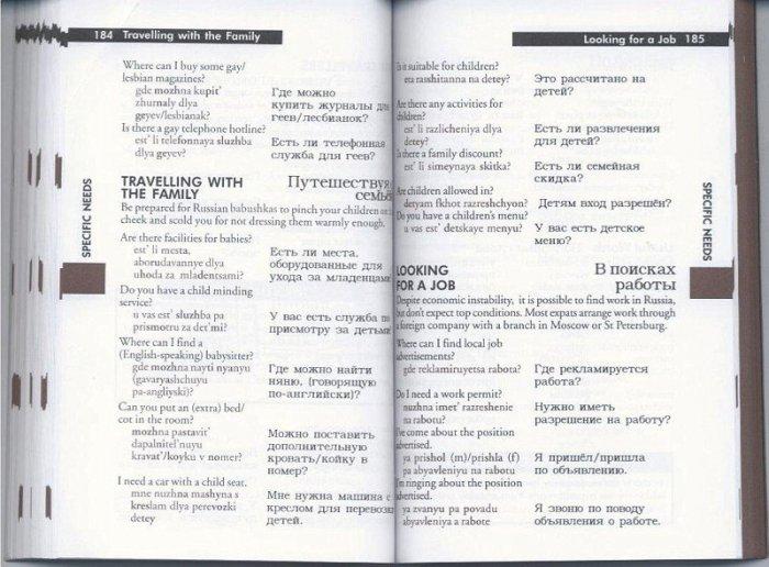 Русский разговорник для англичан (6 фото)