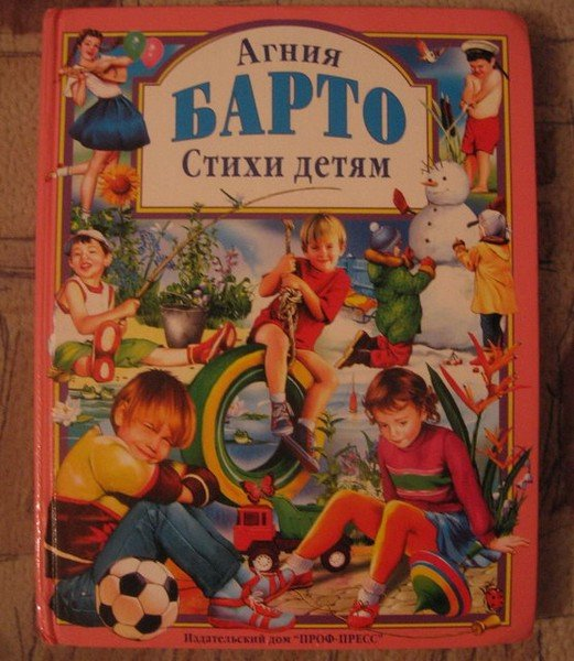 Детская книжка (6 фото)