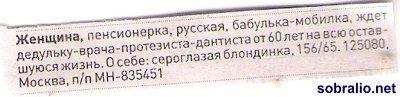 Прикольные объявления (71 фото)