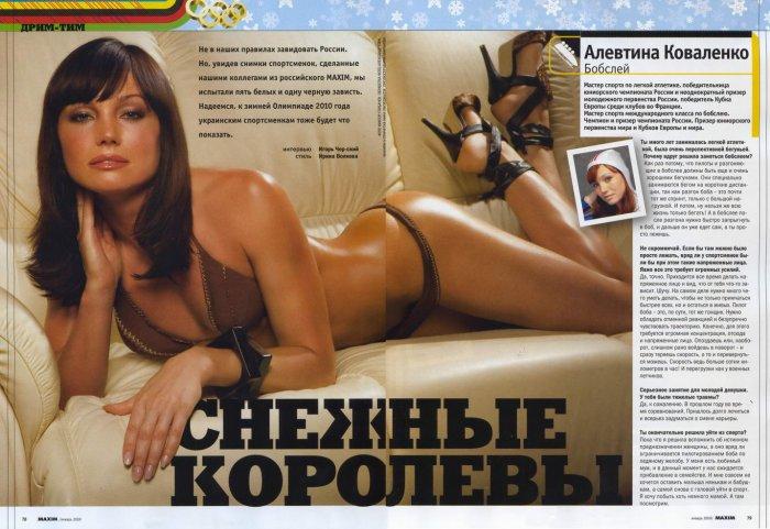 Российские спортсменки в новом MAXIM (5 фото)