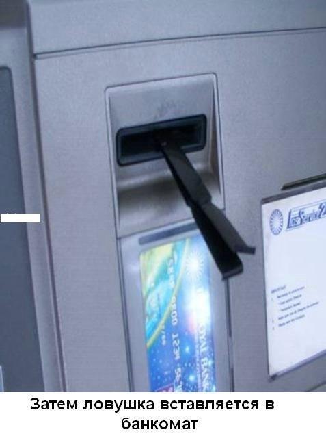 Как воруют деньги с пластиковых карт (15 фото)