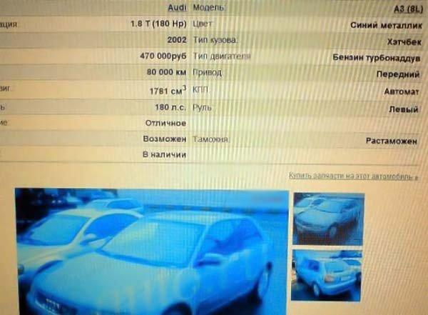 Продали отличный автомобиль (13 фото)
