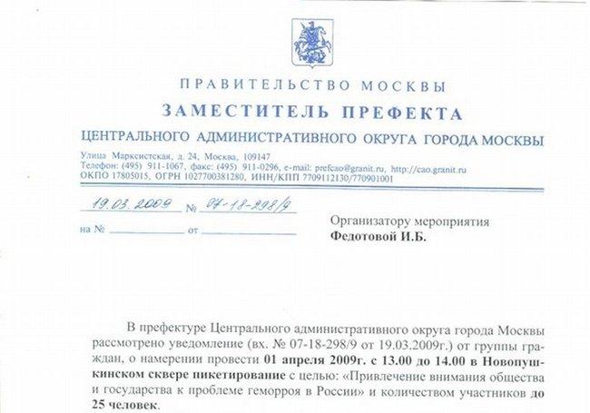 Проблем с геморроем в России нет! (2 фото)