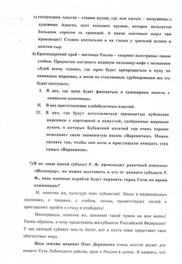 Письмо президенту (6 фото)