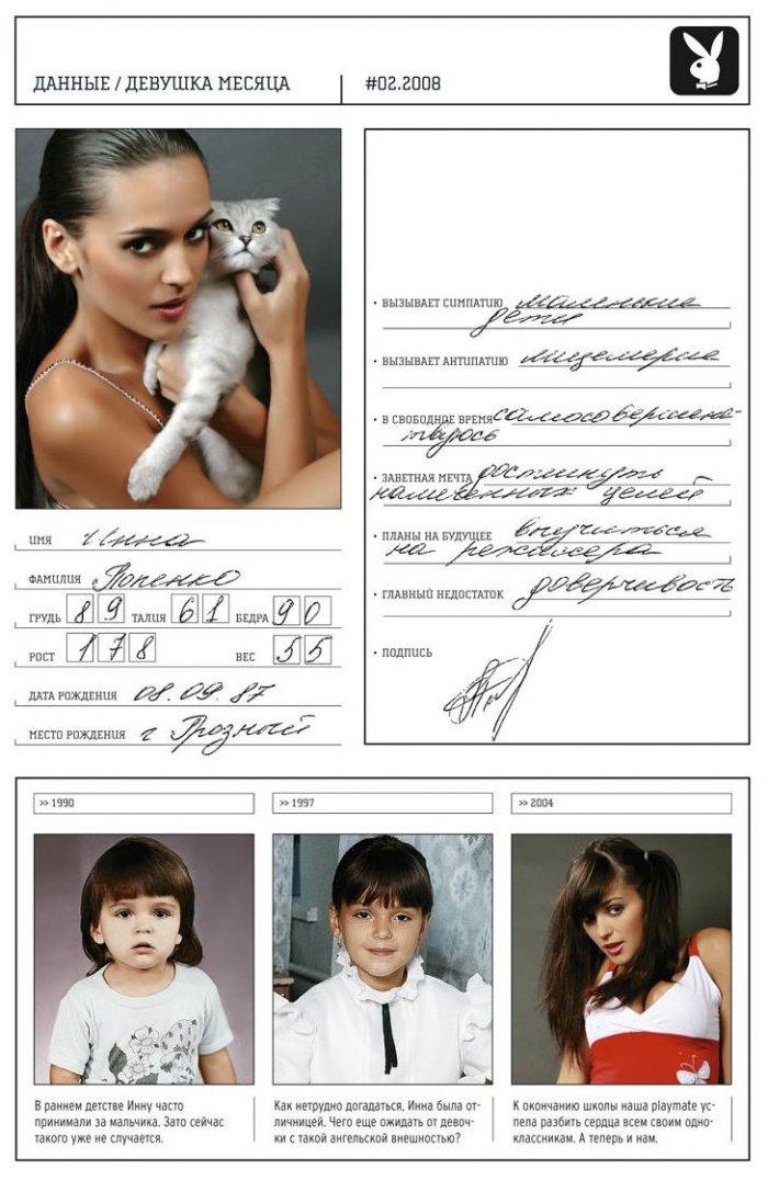 Девушка года российского Плейбоя (18 фото)