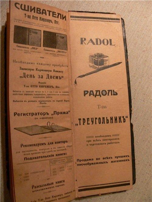 Органайзер 90 лет назад (12 фото)