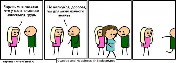 Подборка прикольных комиксов (75 фото)