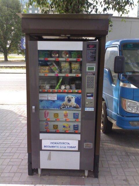Угадайте, чем торгует автомат (4 фото)
