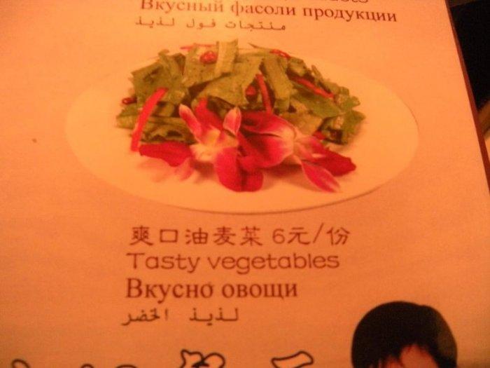 Меню в китайском ресторане (11 фото)