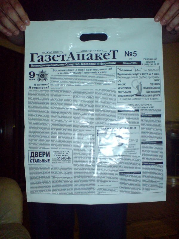 Газетапакет (3 фото)
