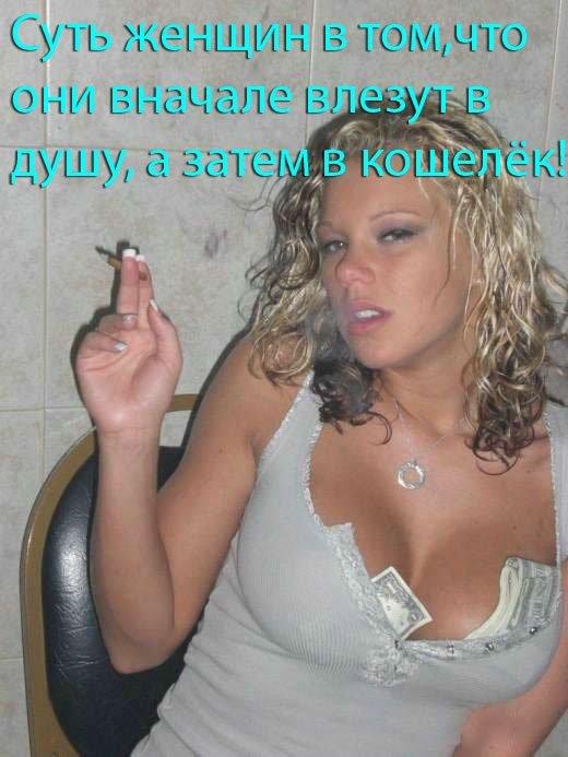 Про женщин (108 фото)