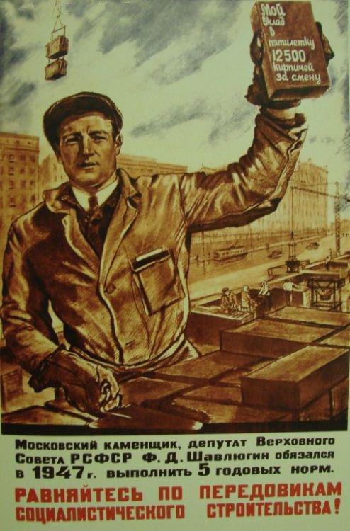 Советская пропаганда (15 фото)