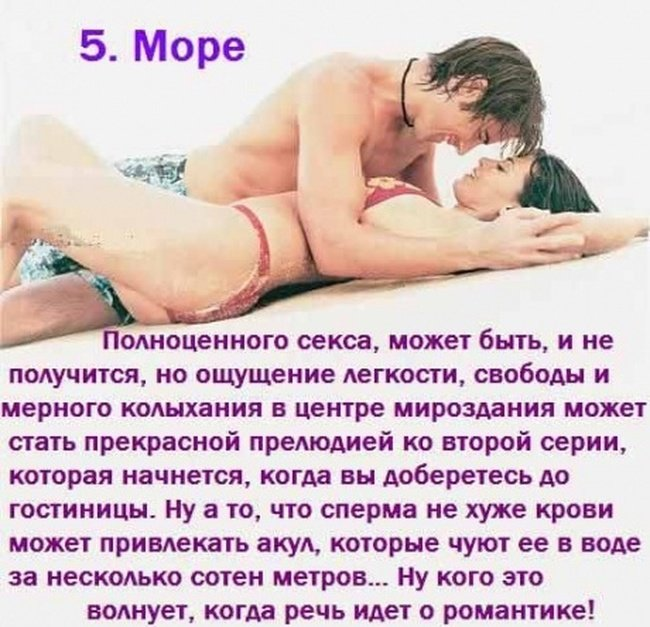 Топ 12 мест для занятия сексом (12 фото)