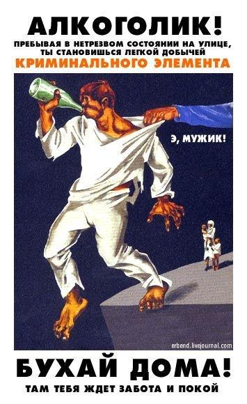 Советский плакаты на новый лад (14 фото)