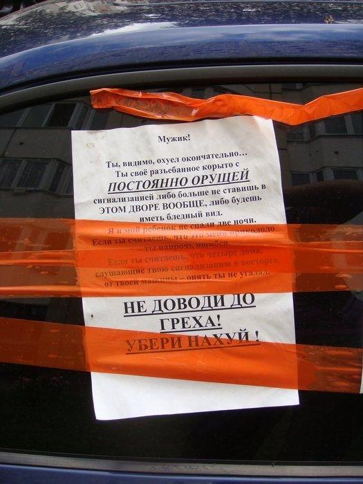 Чат на машине (6 фото)