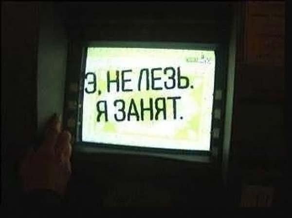 Прикольный банкомат (8 фото)