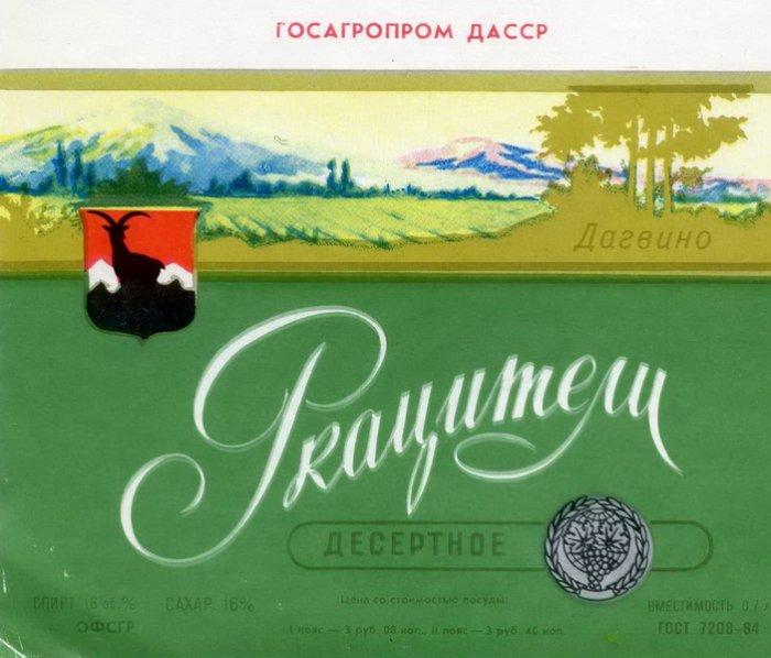 Что пили в СССР (20 фото)