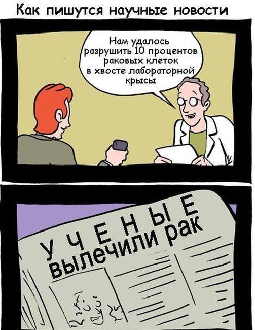 Работа желтой прессы (2 фото)