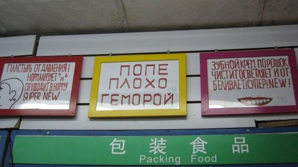 Реклама по-китайски (21 фото)