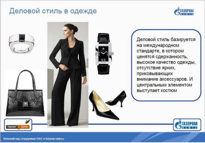 Как должны одеваться работники Газпрома (16 фото)
