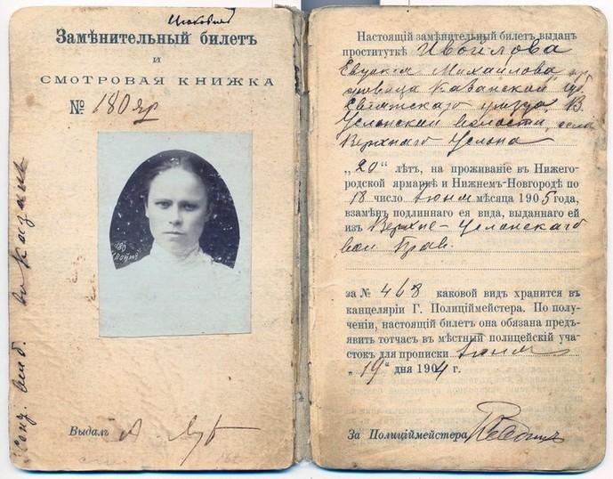 Удостоверение проститутки 1904 года (2 фото)